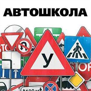 Автошколы Черусти