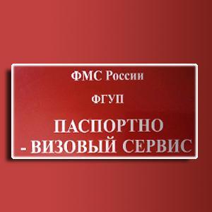 Паспортно-визовые службы Черусти