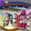 Детские магазины в Черусти