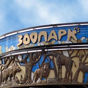 Зоопарки Черусти